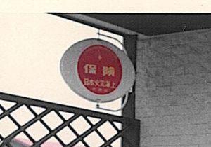 昭和62年頃の看板 (日本火災海上代理店)
