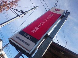平成22年度~令和元年度末までの看板 (損保ジャパン日本興亜代理店)
