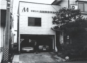 北本町の旧事務所(平成17年まで)