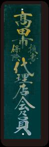 昭和30年代後半の看板 (高田市損害保険代理店会々員)